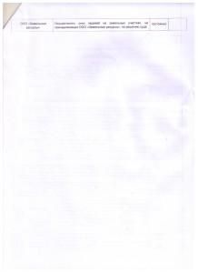 Протокол строительного дня 18.11.15 лист 2