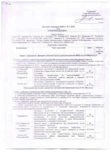 Протокол строительного дня 18.11.15